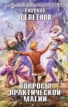Щепетнов Е.В.. Вопросы практической магии