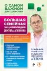 Агапкин С.Н.. О самом важном для здоровья. Большая семейная энциклопедия доктора Агапкина