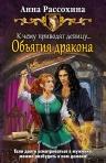 Рассохина А.А.. К чему приводят девицу… Объятия дракона