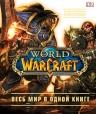 Плит К., Стикни Э.. World of Warcraft. Полная иллюстрированная энциклопедия