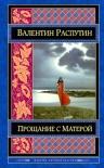 Распутин В.Г.. Прощание с Матерой