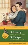 Генри О.. Любимые рассказы = 21 Best Short Stories. Метод комментированного чтения