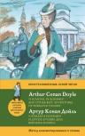 Дойл А.К.. «Скандал в Богемии» и другие лучшие дела Шерлока Холмса = «A Scandal in Bohemia» and Other Best Adventures of Sherlock Holmes. Метод комментированного чтения