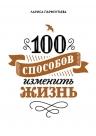 Парфентьева Л.. 100 способов изменить жизнь