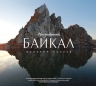 Малеев В.. Неизведанный Байкал
