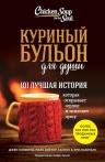 Кэнфилд Д., Хансен М.В., Ньюмарк Эми. Куриный бульон для души: 101 лучшая история