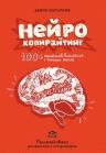 Каплунов Д.. Нейрокопирайтинг. 100+ приёмов влияния с помощью текста