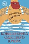 Хаит В.И., Квартет И, Карцев Р.А. и др.. Большая книга одесского юмора