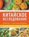 Шруф Д., Кэмпбелл Л.. Китайское исследование: простые и быстрые рецепты. Готовим один раз, едим всю неделю