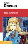 Олеша Ю.К.. Три Толстяка