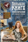 Волынская И., Кащеев К.. Большая книга приключений для ловких и смелых