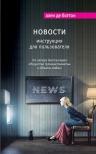 Рекомендуем новинку – книгу «Новости. Инструкция для пользователя»