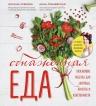 Зубкова О.А., Лубневская А.А.. Обнаженная ЕДА. Вкуснейшие рецепты для здоровья, красоты и женственности