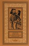 Джузеппе Гарибальди. Великий народный герой Италии. Книга 1