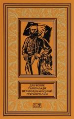 Джузеппе Гарибальди. Великий народный герой Италии. Книга 2