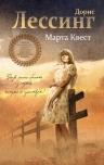 Лессинг Д.. Марта Квест