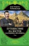 Ухтомский Э.Э.. Путешествие на Восток наследника цесаревича