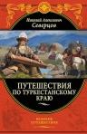 Северцов Н.А.. Путешествия по Туркестанскому краю