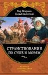 Ковалевский Е.П.. Странствования по суше и морям
