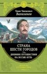 Валиханов Ч.Ч.. Страна шести городов. Дневник путешествия на Иссык-Куль