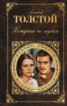 Толстой А.Н.. Хождение по мукам