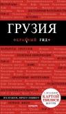 Грузия. 3-е изд. испр. и доп.