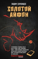 Саралидзе В.А.. Золотой айфон