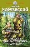 Корчевский Ю.Г.. Медаль для разведчика. «За отвагу»