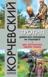 Корчевский Ю.Г.. Тротил. Диверсант-взрывник из будущего
