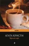 Кристи А.. Черный кофе