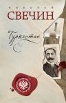 Свечин Н.. Туркестан