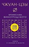 Виногродский Б.Б.. Чжуан-цзы Бронислава Виногродского. Книга о знании и власти
