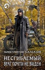 Калбазов К.Г.. Несгибаемый. Враг почти не виден