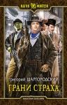 Шаргородский Г.К.. Грани страха