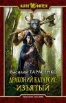 Тарасенко В.В.. Драконий Катарсис. Изъятый