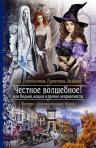 Никольская Е.Г., Зимняя К.. Честное волшебное! или Ведьма, кошка и прочие неприятности