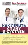Смитиенко И.О.. Как лечить спину и суставы