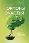 Бройнинг Л.. Гормоны счастья. Приучите свой мозг вырабатывать серотонин, дофамин, эндорфин и окситоцин