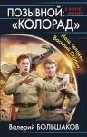 Большаков В.П.. Позывной: «Колорад». Наш человек Василий Сталин