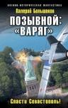 Большаков В.П.. Позывной: «Варяг». Спасти Севастополь!