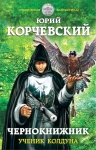 Корчевский Ю.Г.. Чернокнижник. Ученик колдуна