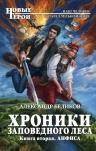 Беликов А.А.. Хроники Заповедного леса. Книга вторая. Анфиса