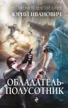 Иванович Ю.. Обладатель-полусотник