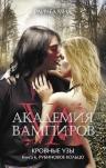 Мид Р.. Академия вампиров. Кровные узы. Книга 6. Рубиновое кольцо