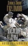 Гоулмон Д.Л.. Наследие Луны