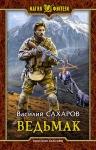 Сахаров В.И.. Ведьмак