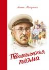 Макаренко А.С.. Педагогическая поэма