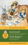 Кэрролл Л.. Алиса в Стране чудес. Алиса в Зазеркалье = Alice's Adventures in Wonderland. Through the Looking-Glass. Метод комментированного чтения