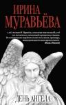 Муравьева И.Л.. День ангела