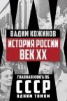 Кожинов В.В.. История России. Век XX